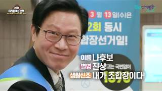 [내고향 선거 다이어리: 돈선거 근절] 제2회 전국동시조합장선거