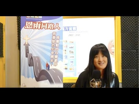 電台見證 蔡可欣 (傷痛不代傳) (08/13/2017 多倫多播放)