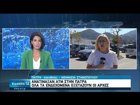 Εκρήξεις σε ΑΤΜ σε εμπορικό κέντρο της Πάτρας-Αναζητούνται οι δράστες | 05/09/20 | ΕΡΤ