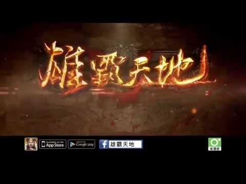 Video of 雄霸天地-最勝三國策略手遊
