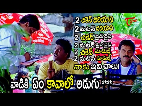 Sunil And Ali Best Comedy Scenes | Telugu Comedy Videos | TeluguOne
