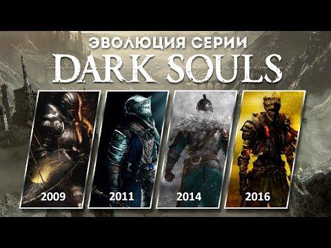Эволюция серии игр Dark Souls (2009 - 2016)