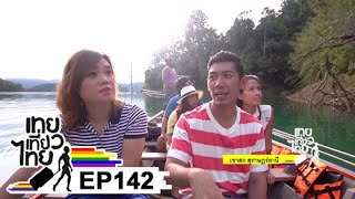 They Thew Thai Episode 142 - Thai Travel TV Show