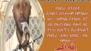 Brother Sabir Yirgo Ya Karbew Ya Kese Mekelakeya By Audio Dimtsachinyisema EthioMuslimCommitteeTrial