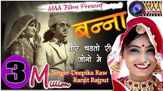 Video Super Hit राजस्थानी विवाह गीत 2019 ! banna thore chadto ! Deepika Raw Latest song | Ranjit Rajput MP3, 3GP, MP4, WEBM, AVI, FLV September 2019