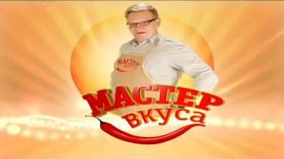 """Телепроект """"Мастер Вкуса"""" на ТНТ съемочная студия на ТБ """"Мебельный ряд"""""""
