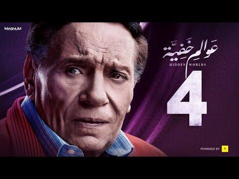 Awalem Khafeya Series - Ep 04   عادل إمام - HD مسلسل عوالم خفية - الحلقة 4 الرابعة (видео)