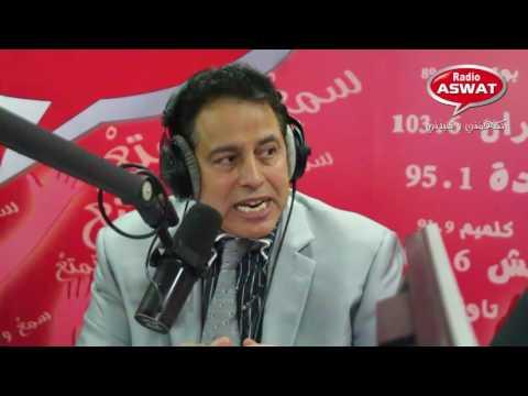 د حسن التازي أسباب الإصابة بـ La cellulite في ألو طبيب على أصوات