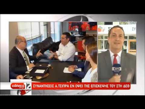 Συνάντηση Α. Τσίπρα με αντιπροσωπείες ΓΣΕΒΕΕ – Έν. Επιμελητηρίων,ενόψει ΔΕΘ | 12/09/2019 | ΕΡΤ