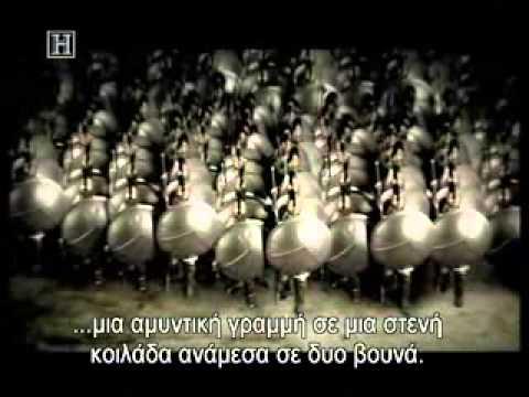 300 Σπαρτιάτες - Η Μάχη των Θερμοπυλών - Ντοκιμαντέρ