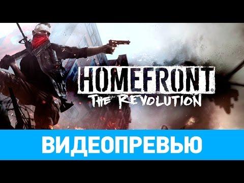 Homefront умер, да здравствует Homefront: The Revolution! [превью]