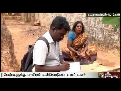 Police-investigate-tribal-women-sexually-abused-by-forest-officers-in-Theni