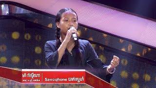 ម៉ា រ៉ាស្ទីណា -Saxophone បាត់ស្នេហ៍(The Blind Audition Week 5 | The Voice Kids Cambodia 2017)