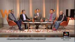 Wake Up Thailand บุคคลผู้ทรงอิทธิพลแห่งปี 2556 (ตอนที่ 2)