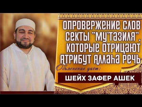 Опровержение слов секты му'тазиля, которые отрицают Атрибут Аллаhа Речь