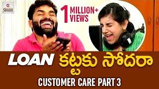 Customer Care Funny Conversation | Part 3 | Telugu Comedy Videos | Chandragiri Subbu | Amrutha