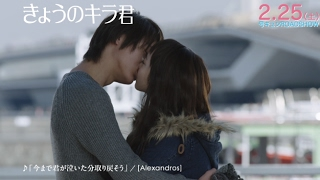 キスシーン集/映画『きょうのキラ君』キス編