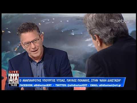 Ο Παύλος Πολάκης στην «Άλλη Διάσταση» | 1/2/2019 | ΕΡΤ