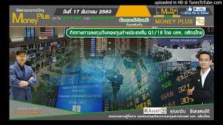 Download Lagu ทิศทางการลงทุนกับกองทุนต่างประเทศใน Q1/18 โดย บลจ. กสิกรไทย (17/12/60-1) Mp3