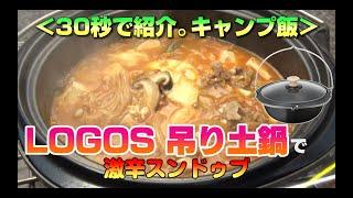 30秒で紹介。キャンプ飯 吊り土鍋 で激辛スンドゥブチゲ