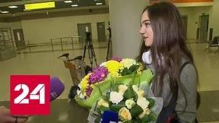 Российские фигуристки вернулись в Москву после триумфа в Марселе