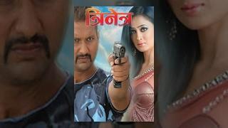 Video TRINETRA | New Nepali Full Movie | Nikhil Upreti, Sweta Tiwari, Mithila Sharma MP3, 3GP, MP4, WEBM, AVI, FLV Februari 2019