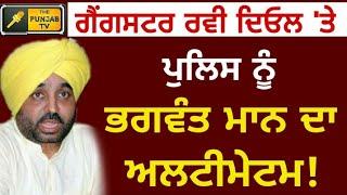 Video Bhagwant Mann on Ravi Deol's statement on Parminder Dhindsa Sukhdev Dhindsa MP3, 3GP, MP4, WEBM, AVI, FLV Oktober 2018