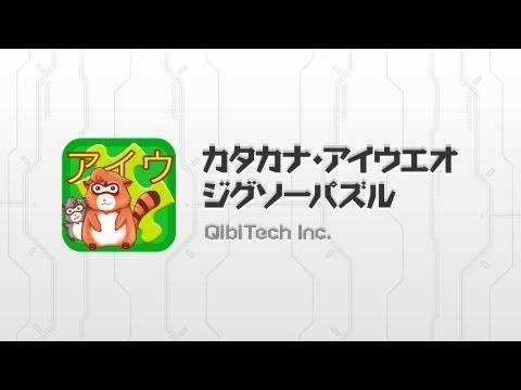 Video of アイウエオジグソーパズル