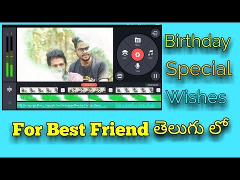 Birthday wishes for best friend - How to make special birthday wishes for your bestfriend by KineMaster in Telugu