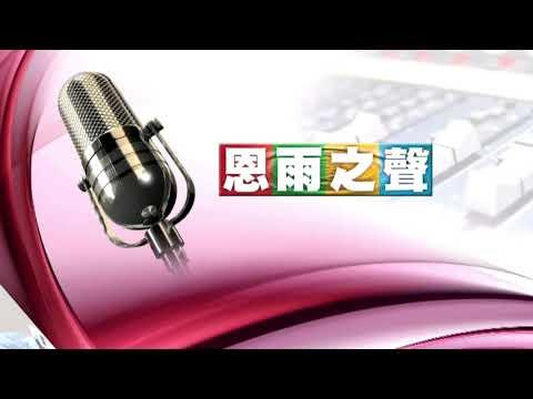 電台見證 蔣才偉(跨越死之信靠) (09/10/2017多倫多播放)