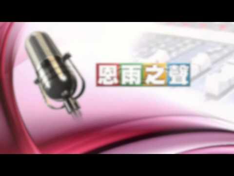 電台節目 吳婉芳 ( 關顧者心聲) (02/08/2015多倫多播放)