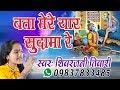 2017 का सुपरहिट भजन !! Bata Mere Yaar Sudama Re !! Hit Krishna Song !! Shivranjani Tiwari