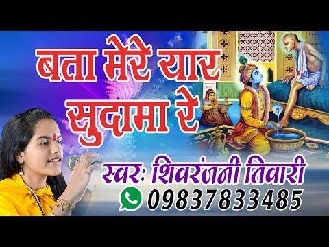 Video 2017 का सुपरहिट भजन !! Bata Mere Yaar Sudama Re !! Hit Krishna Song !! Shivranjani Tiwari download in MP3, 3GP, MP4, WEBM, AVI, FLV January 2017