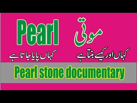 pearl stone documentary in urdu | moti | pearl stone history and where it come from