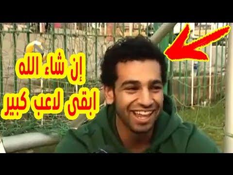 العرب اليوم - شاهد: محمد صلاح يتحدث عن أحلامه في فيديو نادر قبل 6 سنوات