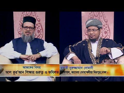ইসলামী জিজ্ঞাসা || বিষয়: আল কুরআন শিক্ষার গুরুত্ব ও ফযিলত || ১৪ ফেব্রুয়ারি ২০২০ || ETV Religion