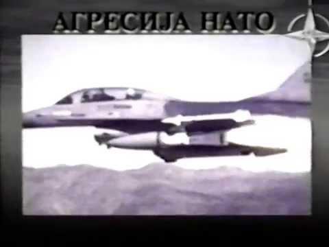 ДАНАС ЈЕ ПЕТНАЕСТА ГОДИШЊИЦА НАТО БОМБАРДОВАЊА