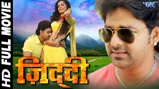 Video PAWAN SINGH BHOJPURI MOVIE 2017 | ZIDDI | HIT BHOJPURI FILM MP3, 3GP, MP4, WEBM, AVI, FLV Oktober 2018