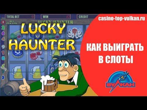 Игровые автоматы играть бесплатно и без регистрации ален хантер