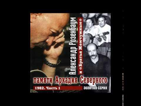 Розенбаум 1982 концерт памяти Аркадия Северного