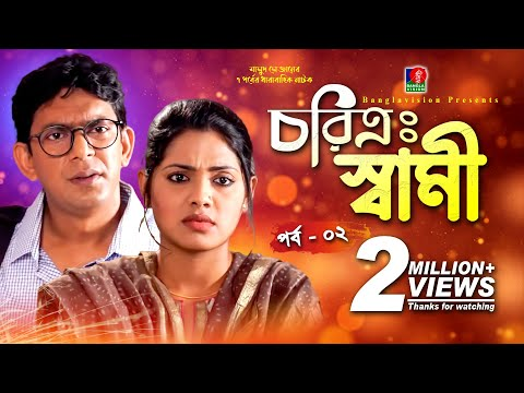 Charitra Shami-চরিত্র: স্বামী | Chanchal Chowdhury | Tisha | Bangla Eid Natok | 2018 | Part-02