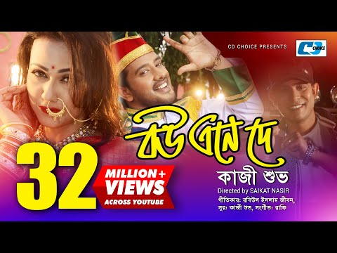 Bou Ene De | Kazi Shuvo | Shupto | Airin | Bangla Music Video 2017 | FULL HD