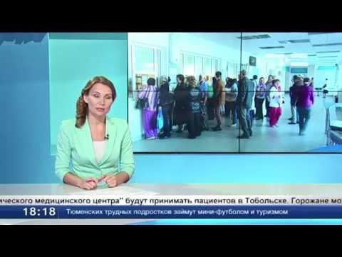 Тюменские врачи будут принимать пациентов в Тобольске
