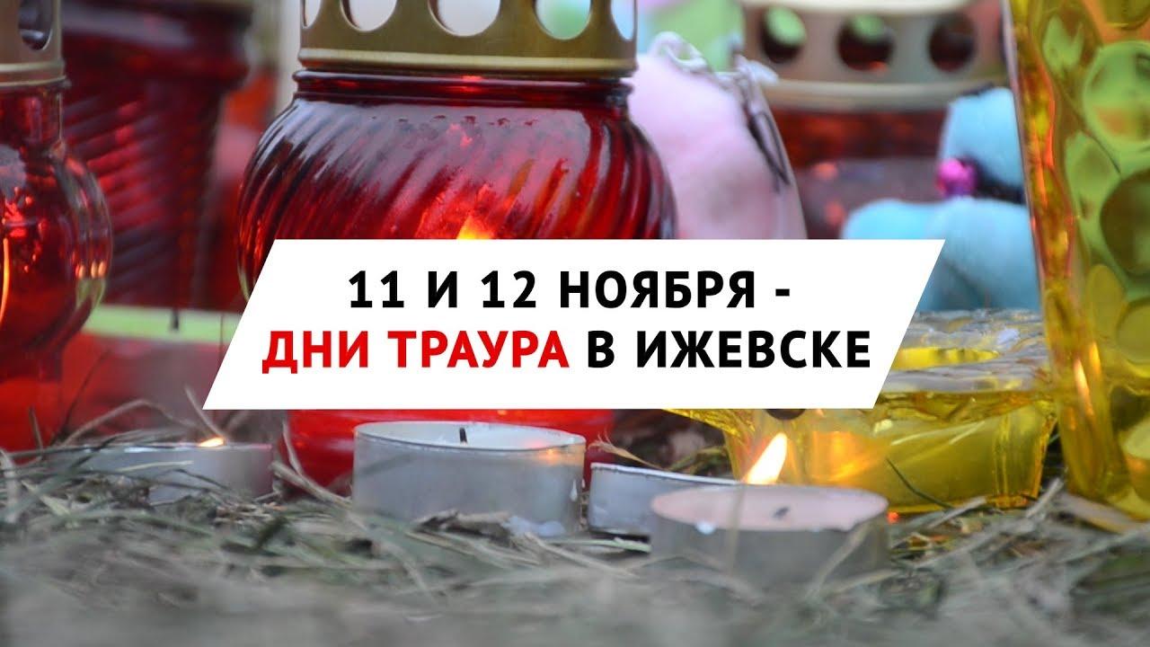 Траур в Удмуртии: жители приносят цветы и игрушки к месту обрушения части жилого дома в Ижевске