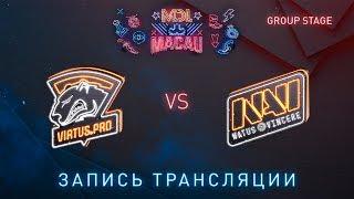 Virtus.Pro vs Natus Vincere, MDL Macau [Maelstorm, Lex]