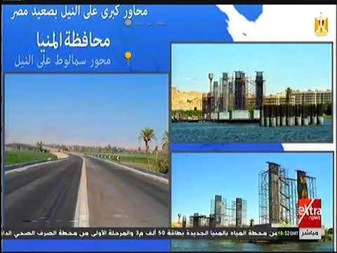 وزير النقل : تنفيذ عدد 7 محاور كبرى على النيل في صعيد مصر