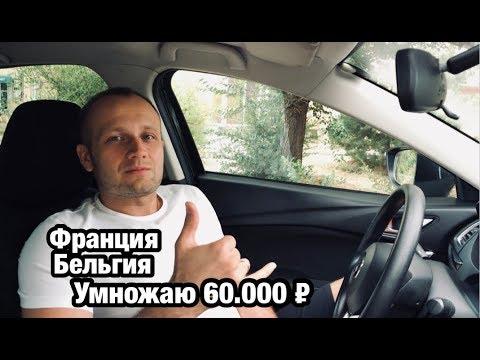 Ставка 60000 рублей и прогноз на матч Франция - Бельгия. - DomaVideo.Ru