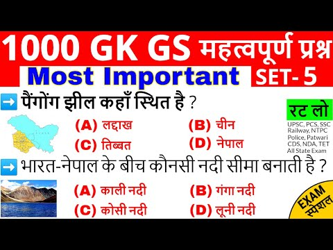 Gk, GS important questions | 1000 Gk in hindi | Railway-D, NTPC, SSC, UPSC, POLICE, GD | GkTrick