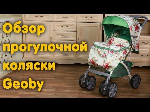 Детская прогулочная коляска Geoby C819. Детальный видео-обзор.