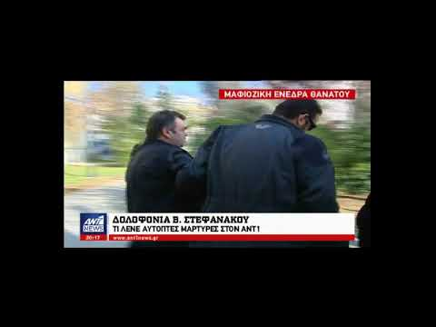 Video - Ξεκαθάρισμα λογαριασμών η δολοφονία Στεφανάκου